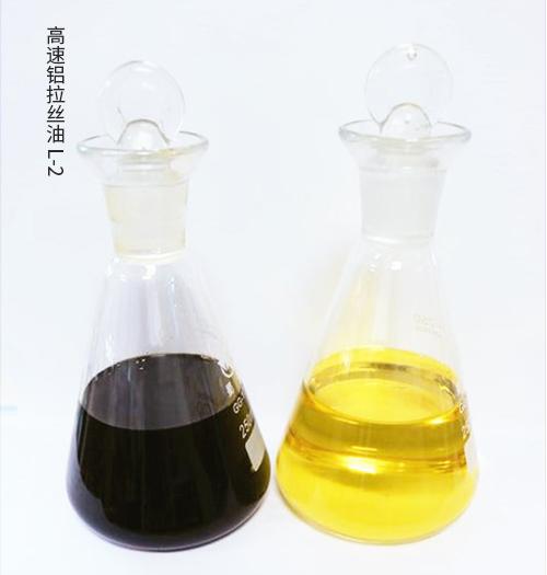 高速铝拉丝油L-2