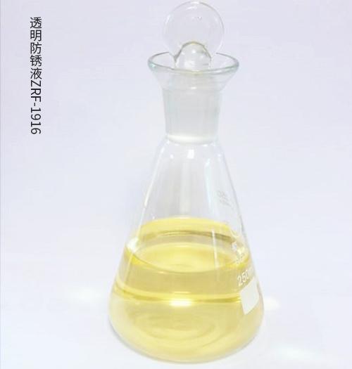 透明防锈液