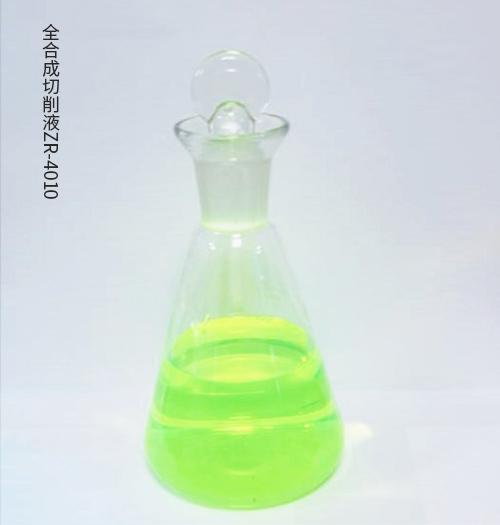全合成切削液ZR-4010