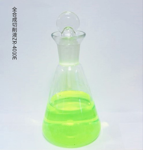 全合成切削液ZR-4010E