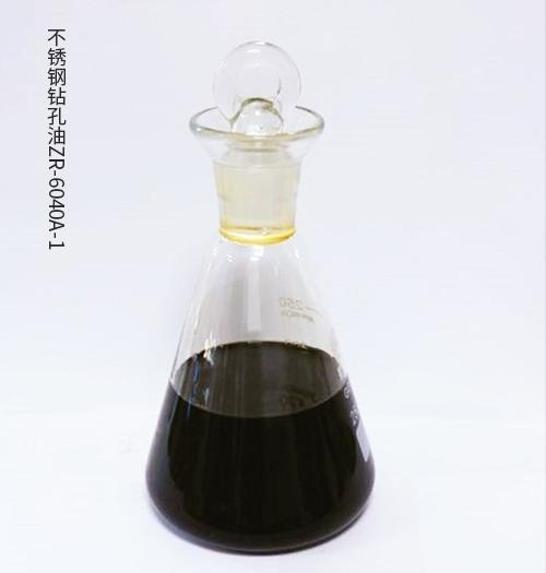 不锈钢钻孔油